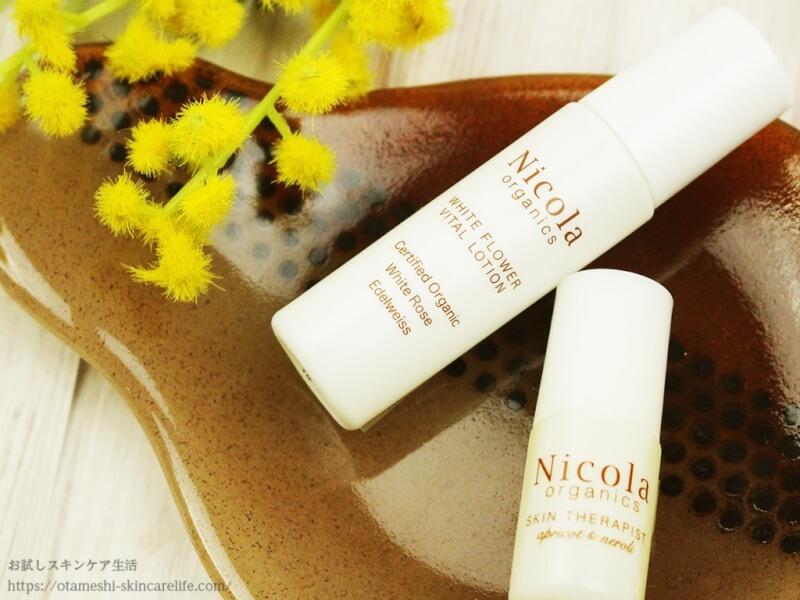 ニコラ オーガニクス トライアルセット / 植物の力ですっぴん美肌に導く!